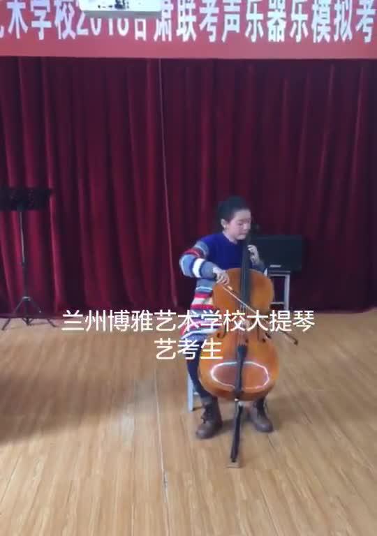 大提琴艺考生视频