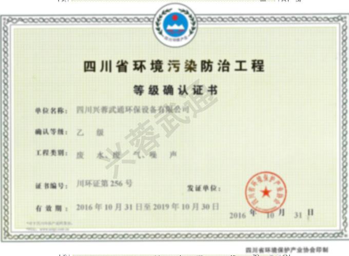 四川省环境污染防治工程等级确认证书