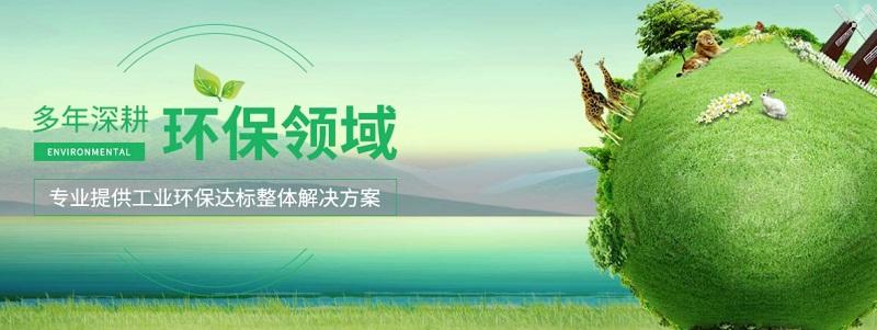 四川兴蓉武通环保设备有限公司