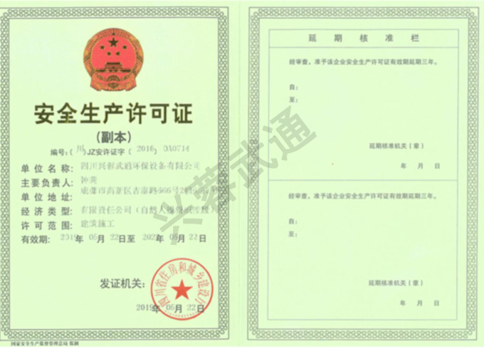 四川兴蓉武通环保设备有限公司安全生产许可证