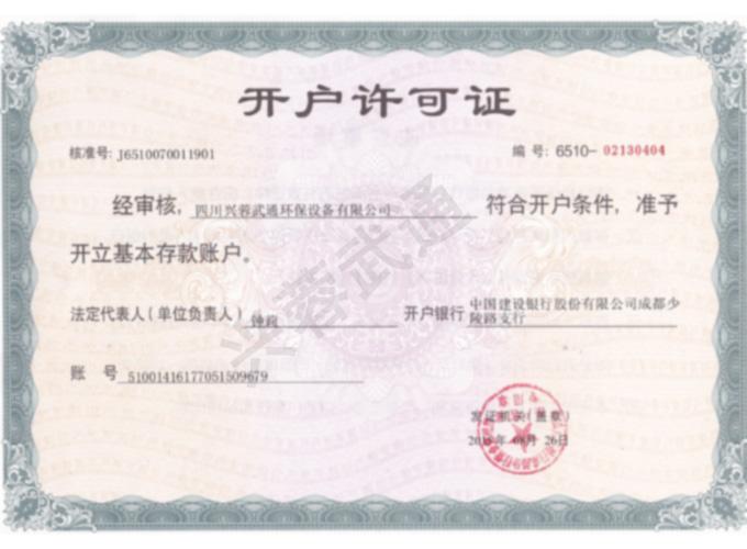四川兴蓉武通环保设备有限公司开户许可证