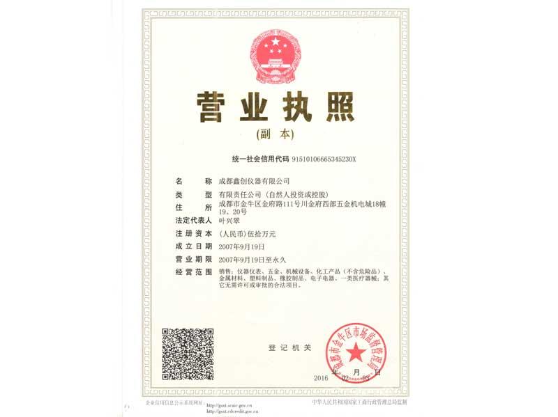 成都鑫创仪器有限公司营业执照