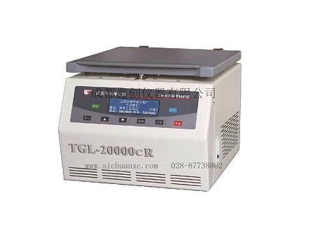 安亭—高速台式冷冻离心机TGL-18000cR TGL-20000cR