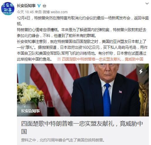 四面楚歌中特朗普..忠实盟友献礼 竟威胁中国