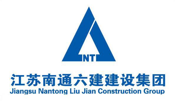 与南通六建建设公司合作
