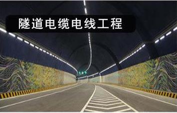 隧道电缆电线工程