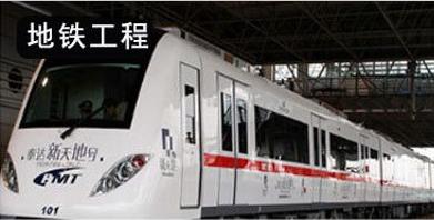 地铁工程案例-陕西电线厂家
