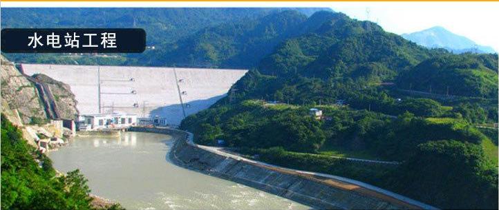 水电站工程