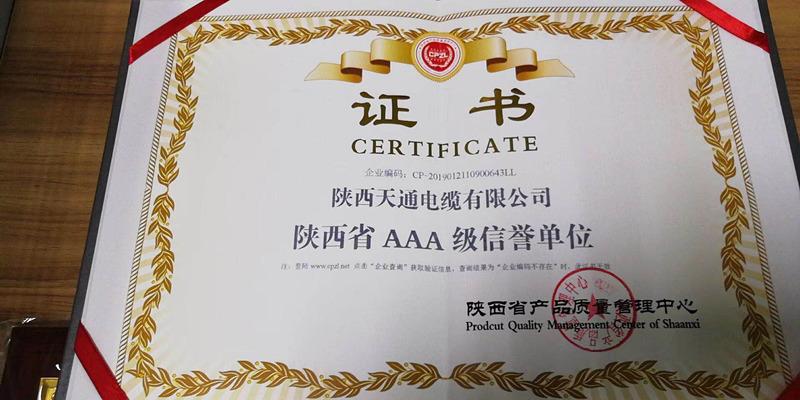 陕西省三A级信誉单位称号