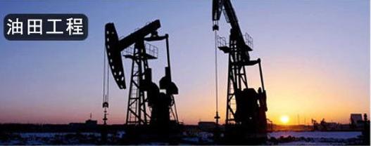 油田工程案例