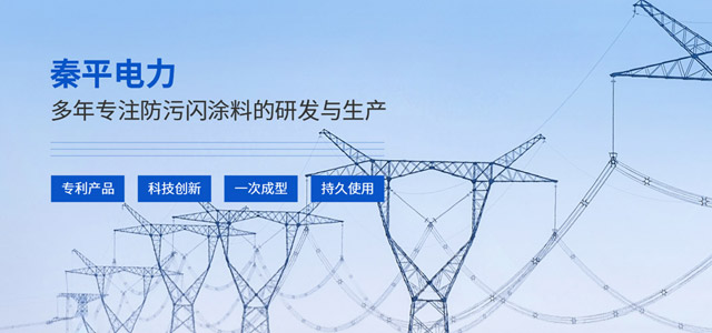 西安秦平电力科技发展有限公司