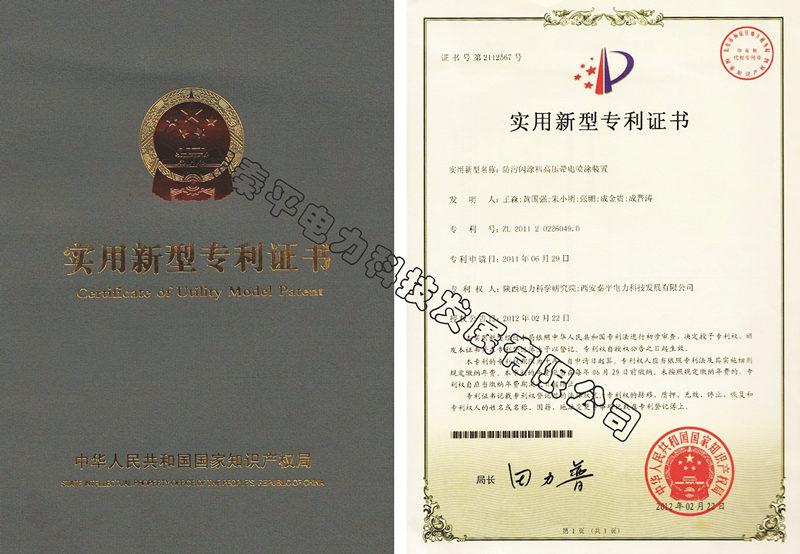 防污闪涂料带电喷涂装置证书