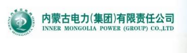 内蒙古电网公司