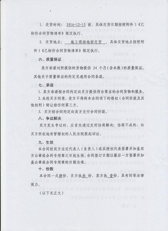 绝缘涂料PRTV采购合同