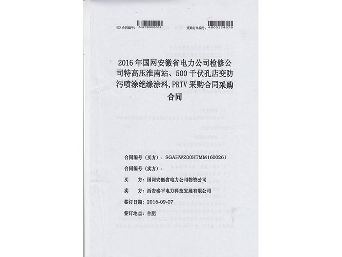 安徽省电力公司特高压淮南站、500kV孔店变防污喷涂