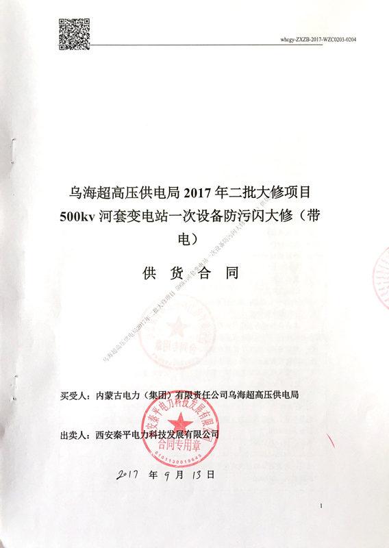 内蒙古电网公司乌海超高压500kV河套变电站带电喷涂
