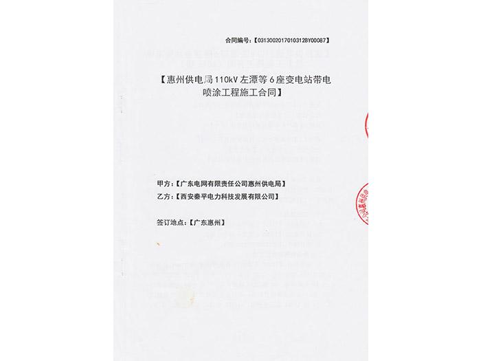 广东电网公司汕尾供电局博美、南塘变电站带电喷涂防污闪涂料