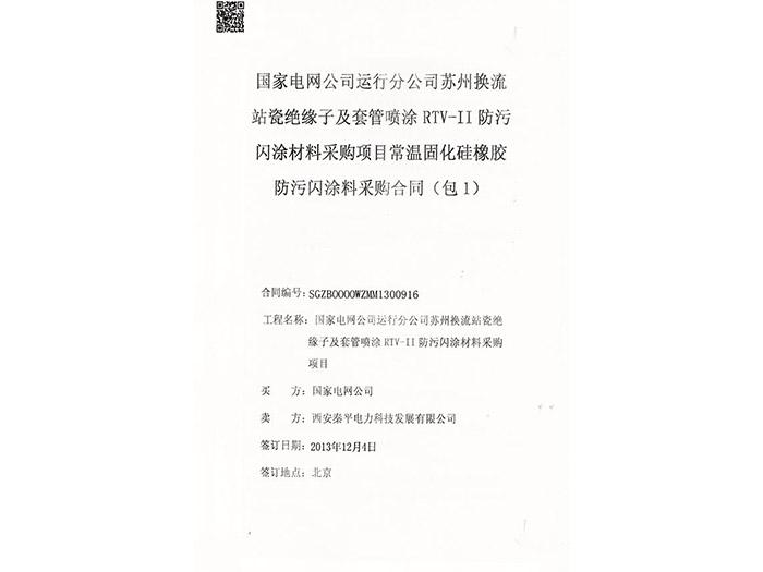 国家电网公司800kV苏州换流站防污闪工程