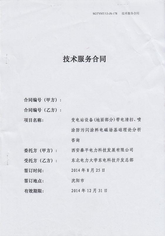 辽宁电科院500kV变电设备带电清扫、带电喷涂技术研究