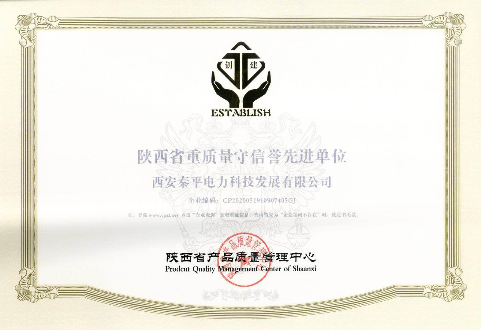 陕西省重质量守信誉单位