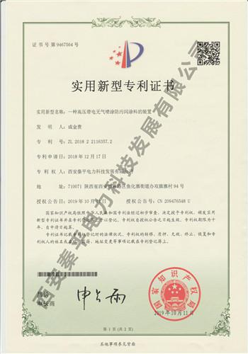 高压带电实用新型专利证书