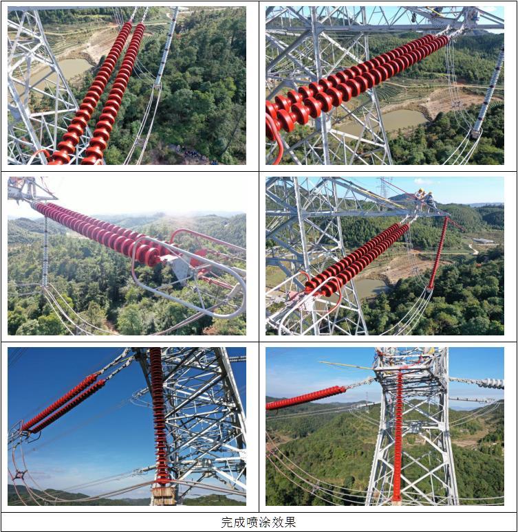 500kV线路带电喷涂试点项目