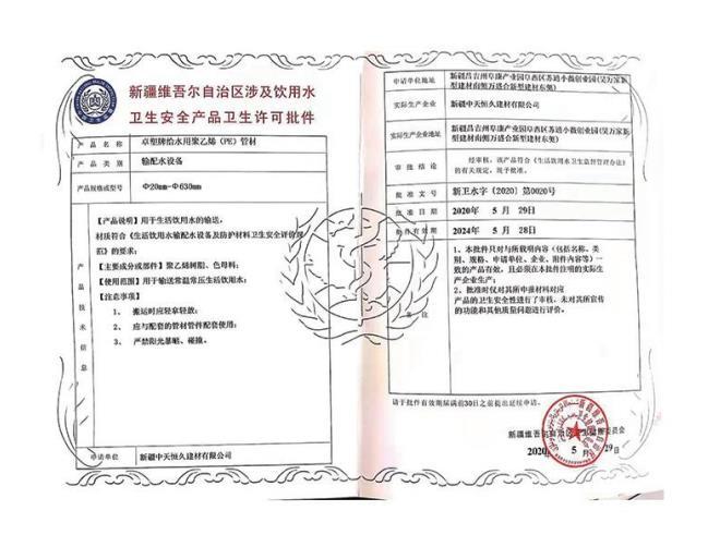 卫生安全产品许可证