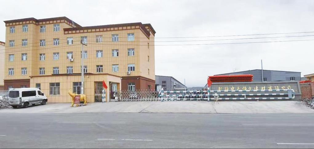 新疆中天恒久建材有限公司