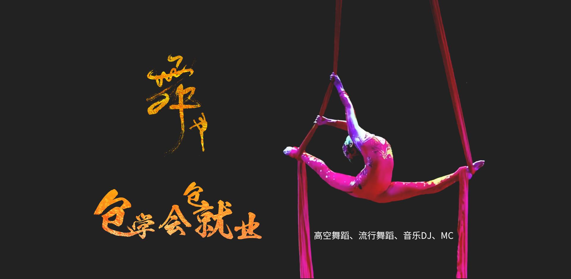 宜昌舞蹈培训
