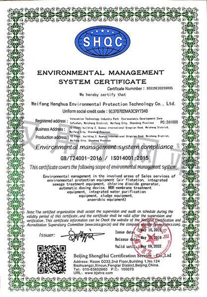 环境体系英文