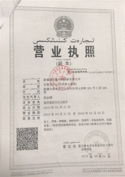 新疆盛世鑫华钢模板有限公司营业执照