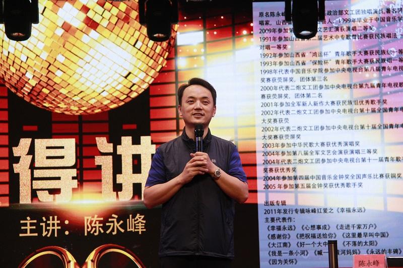 【活动】著名民族男高音歌唱家陈永峰作客汇得讲堂