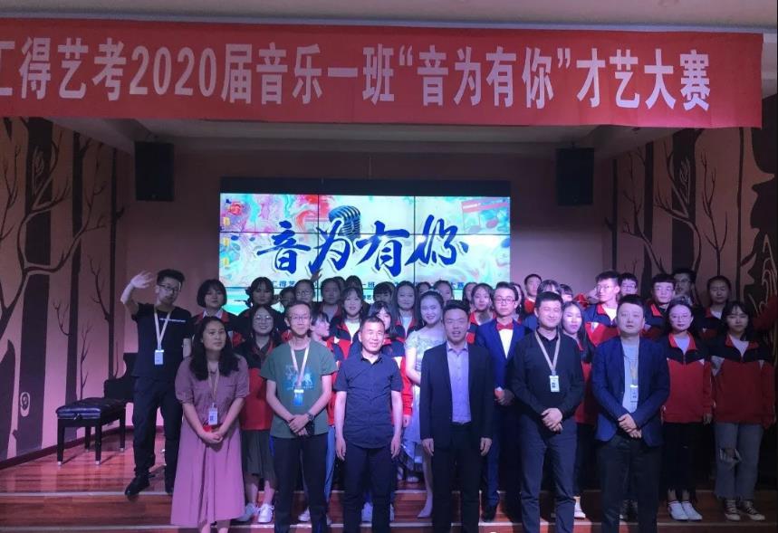"""【活动】汇得艺考2020届""""音为有你""""才艺大赛"""