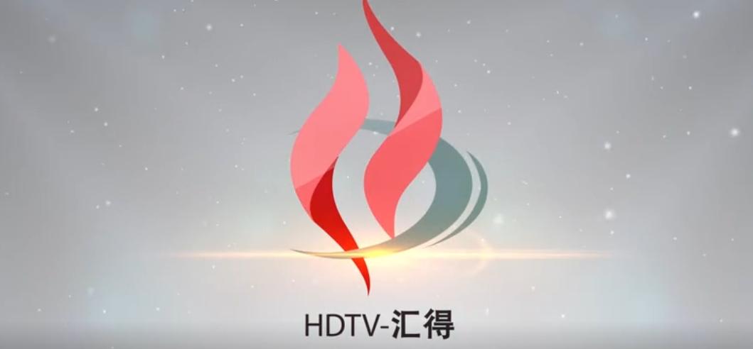 匯得新聞(2019-4期)