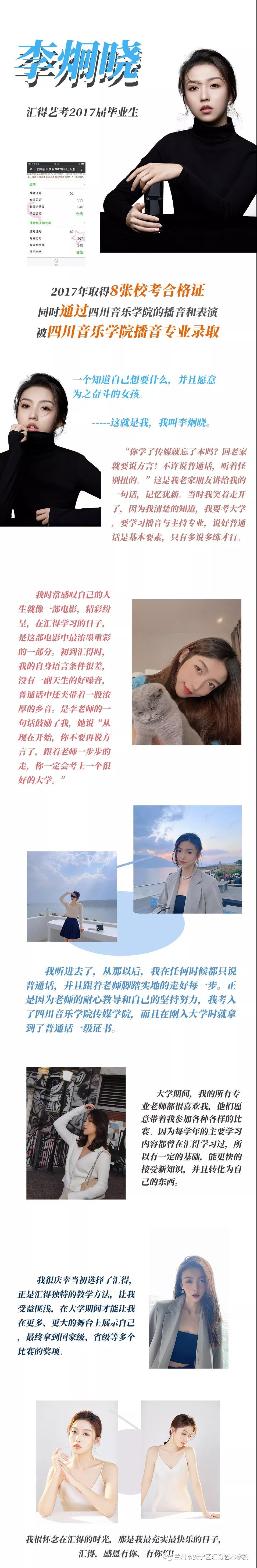 传媒专业优秀毕业生专题丨李炯晓,在.好的年华做.好的自己!