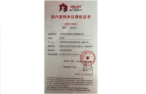 呼和浩特市耐德电气国内营销单位授权证书