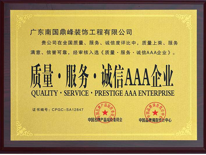 装修工程公司优秀企业证书