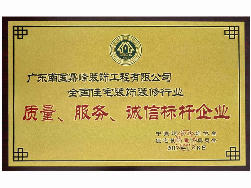 住房装修公司标杆企业证书