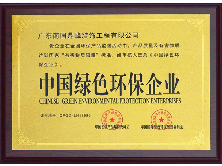 西昌市南国鼎峰装饰工程有限公司环保企业证书