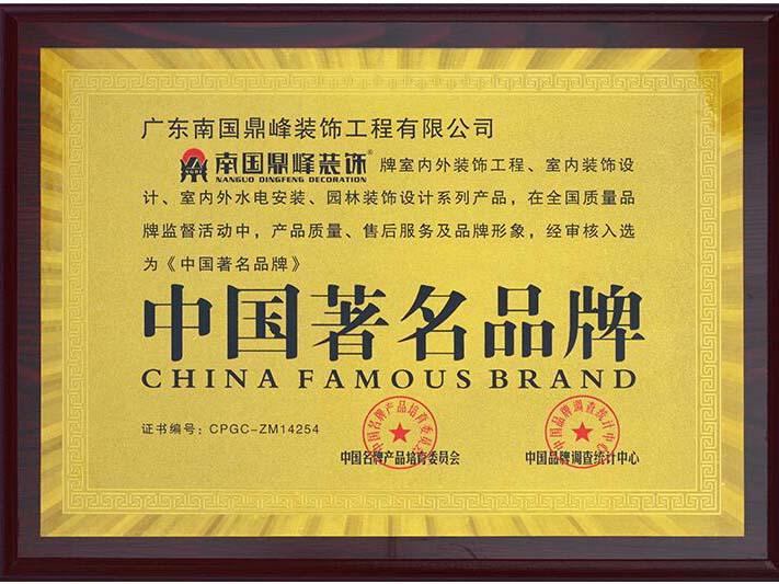 南国鼎峰装饰工程有限公司品牌证书