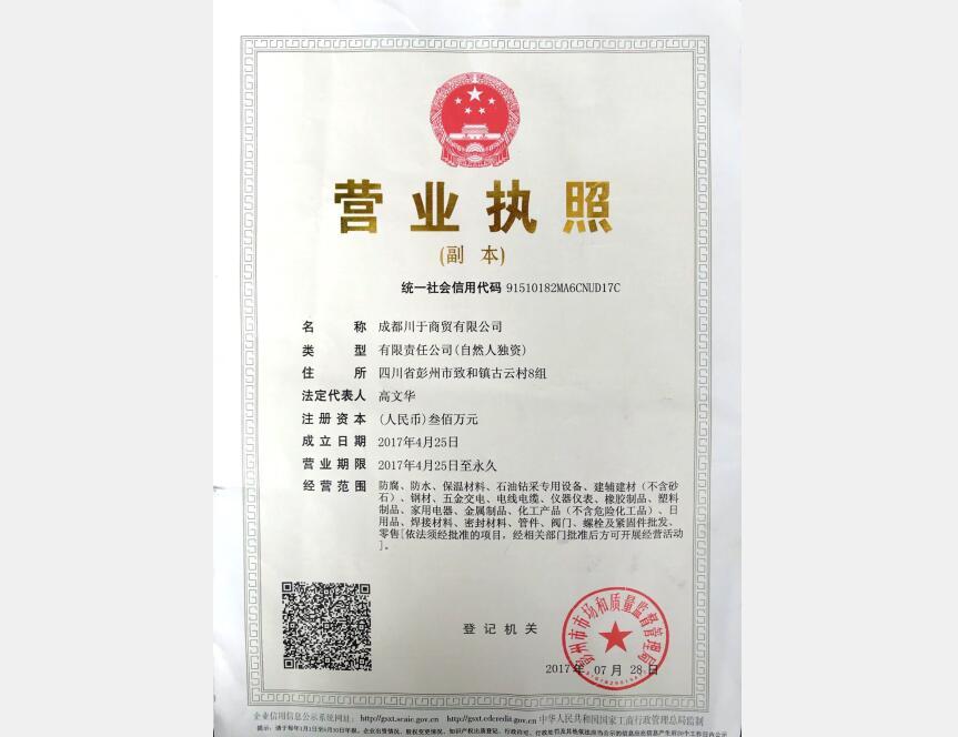 成都伍易保温材料有限公司营业执照