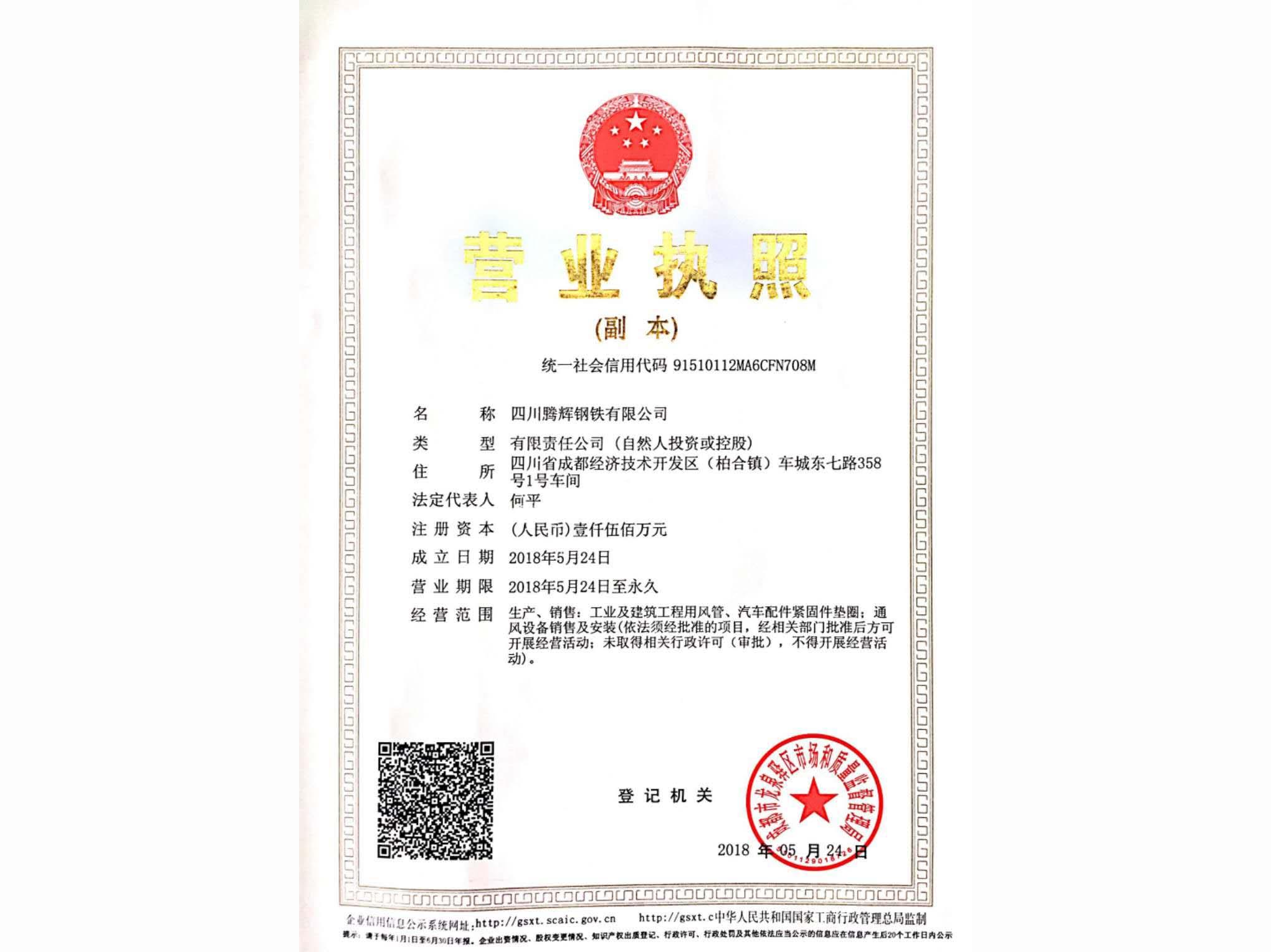 四川不銹鋼風管廠家營業執照