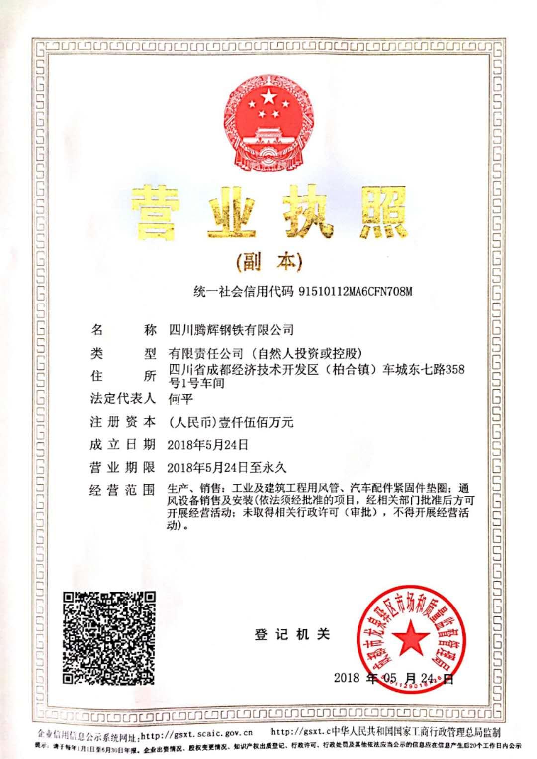 四川不锈钢风管厂家营业执照