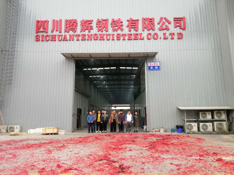 四川腾辉钢铁有限公司厂房