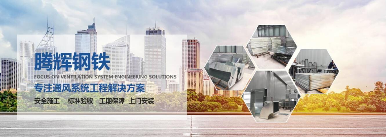 四川中央空调通风管
