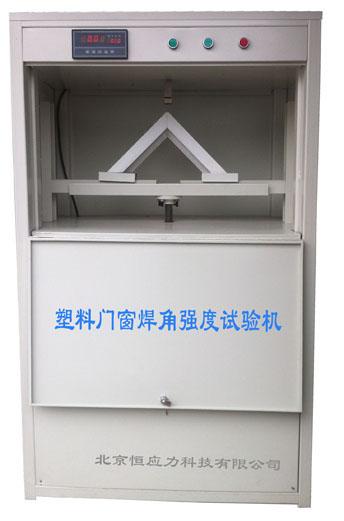 四川门窗检测仪器哪家好-JQD-1角强度试验机