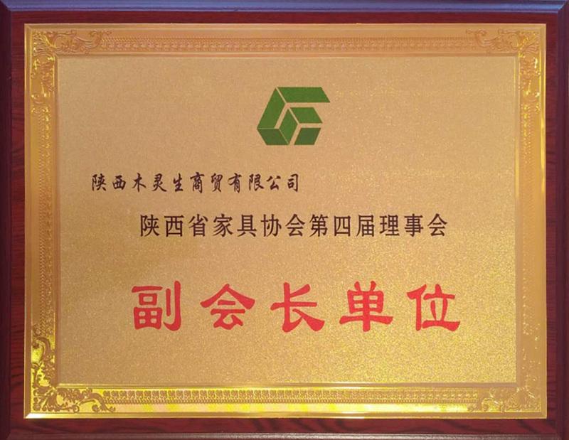 家具协会副会长单位荣誉称号