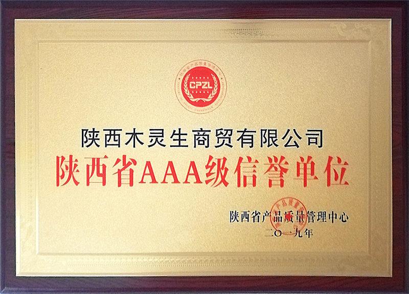 木灵生获得陕西省AAA级信誉单位