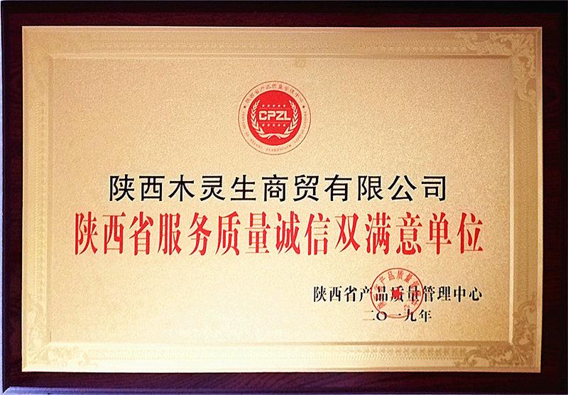 荣获陕西省服务质量诚信双满意单位