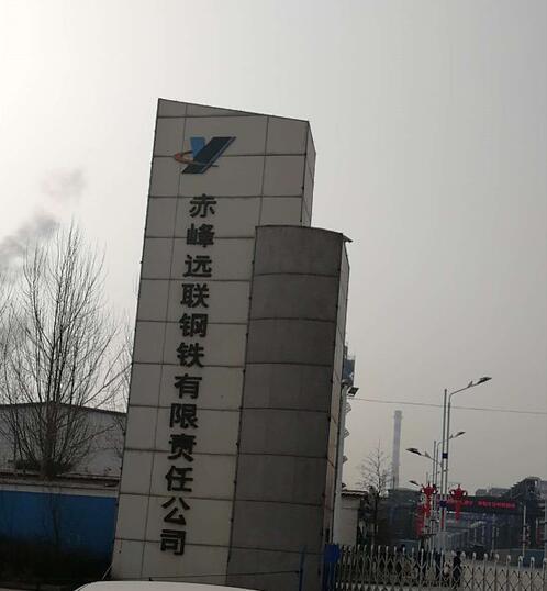 赤峰遠聯鋼鐵有限責任公司案例